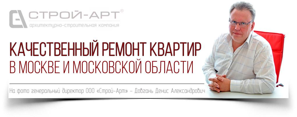 Качественный ремонт квартир в Москве и Московской области