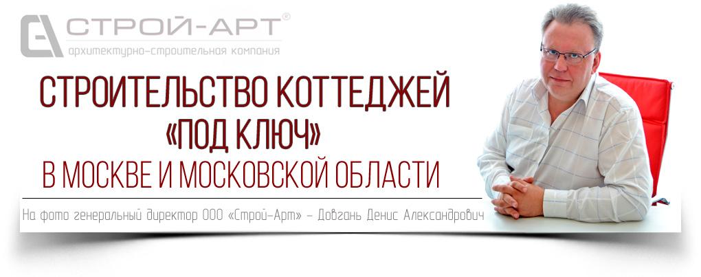 Строительство коттеджей под ключ в Москве и Московской области