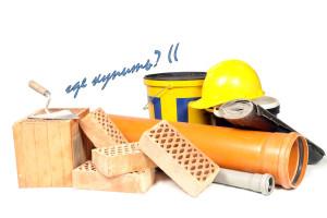 купить материал для ремонта квартиры коттеджа офиса
