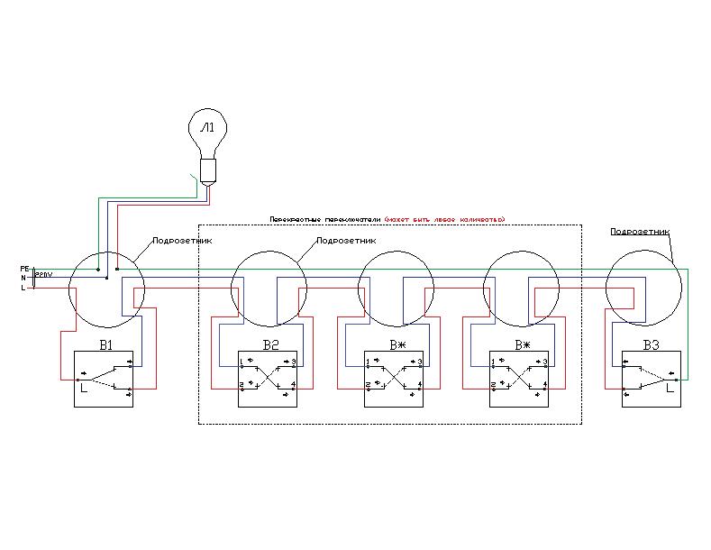 Управление светом из трёх мест и более. Проходные выключатели, переключатели.