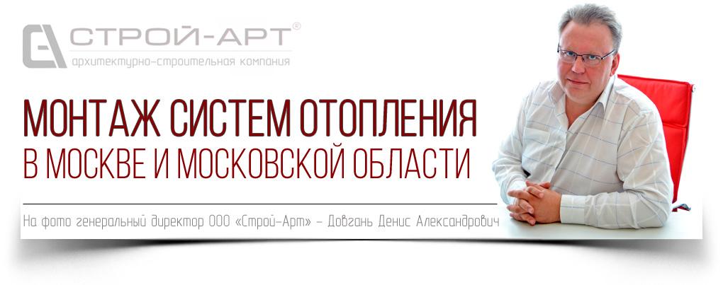 Монтаж систем отопления в Москве и Московской области