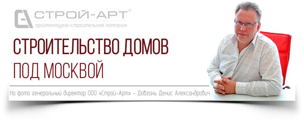 Строительство домов под Москвой