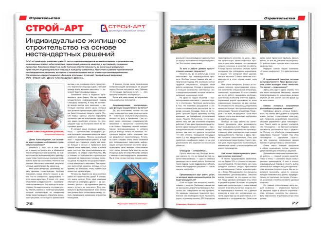 Публикация Строй-Арт в журнале Бизнес столицы в 2018 году